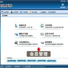 供应珠海会员系统连锁管理软件商业连锁管理软件会员卡管理软件批发