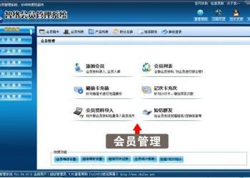 珠海会员系统连锁管理软件商业图片