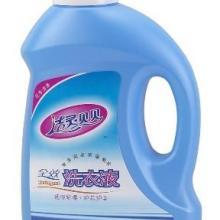 供应洗衣液