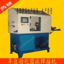 供应金属圆球环缝焊接机-圆球环缝焊机批发