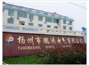 扬州市鹏远电气集团