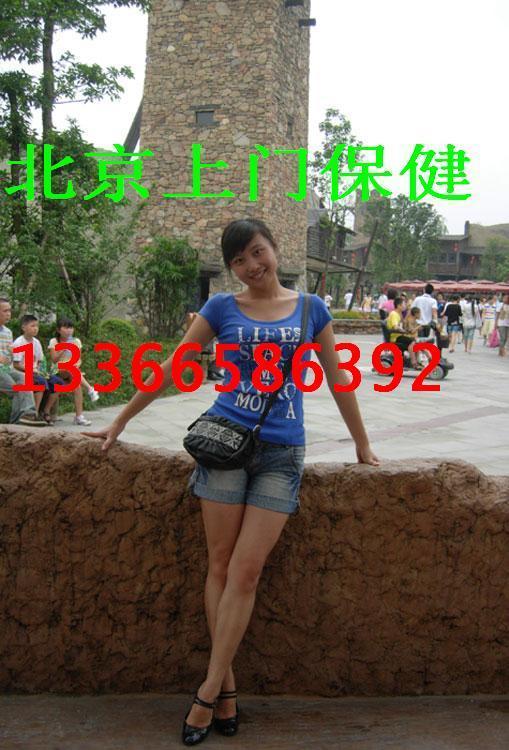 北京顺义足疗上门13366586392北京按摩保健女孩全套