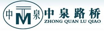 河南省中泉路桥设备有限公司
