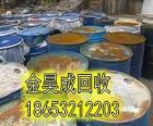 供应青岛化工废液回收苯类酮类脂类