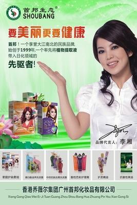 广州首邦公司李湘代言柏绿品牌染发产品诚招全国空白区域经销商