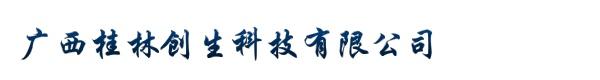 广西桂林创生科技有限公司