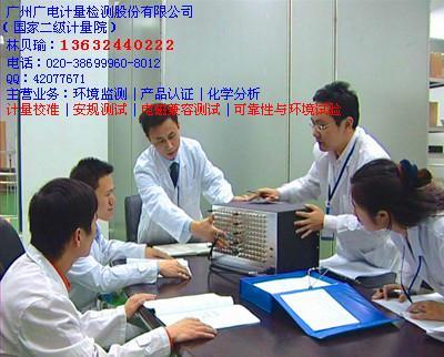 供应集成电路电磁兼容测试