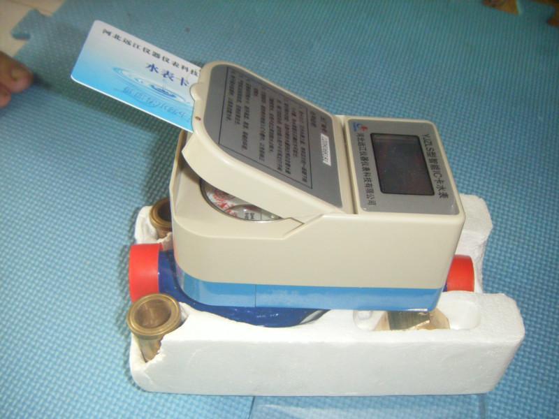 IC卡智能水表厂