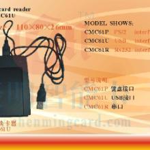 M1卡读卡器 感应会员卡读卡器 USB接口免驱动读卡器