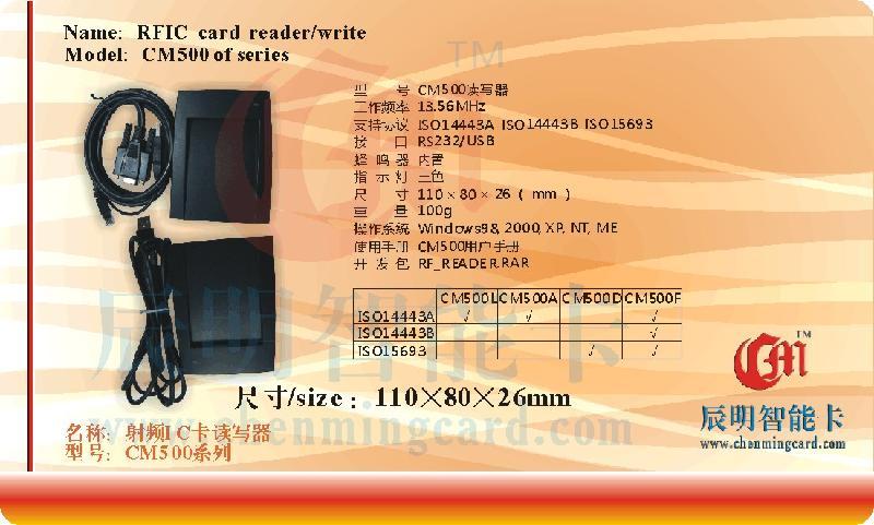 供应广东CM500FU全协议射频读写器 广州IC卡读写器 刷卡机