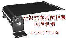 供应南京卷帘防护罩机床防护罩恒源公司专业生产0317-5128735图片