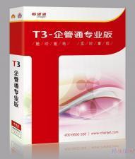 T3-新一代仓管通库存管理软件销售