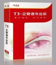 供应T3-新一代仓管通库存管理软件图片