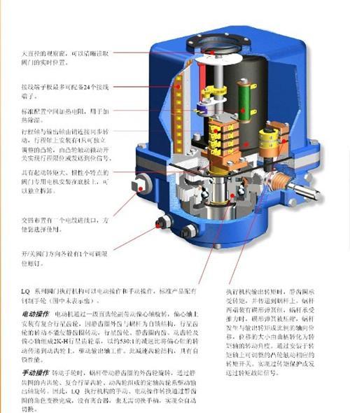 供应lq系列电动执行器,lq阀门电动装置,lq电动执行器说明书图片