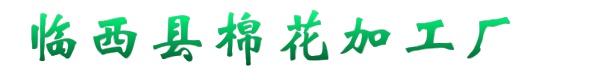 临西县棉花加工厂