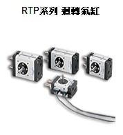 供应摆动气缸 推荐首选台湾气立可品牌的RTP系列