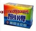 供应扇牌防霉防蛀洗衣皂125g
