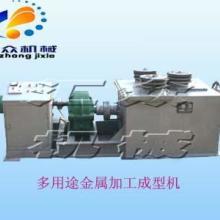 供应金属成型设备-供应成型机-金属成型设备