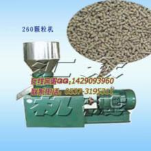 供应秸秆蛋白颗粒机,260型饲料颗粒机,草粉颗粒机