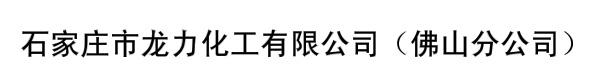 石家庄市龙力化工有限公司(佛山分公司)