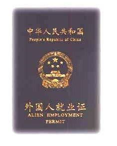 供应在京的外国人就业证