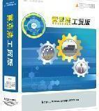 漳州管理软件;漳州管理软件报价;漳州管理软件供应商