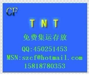 供应TNT国际快递音响制品到美国