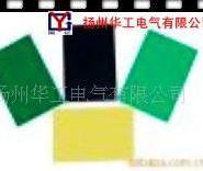 江苏绝缘板-江苏绝缘板生产华工图片