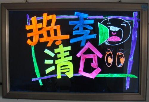 电子荧光板
