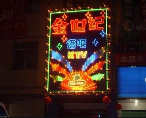 供应酒店KTV-LED灯亮化工程