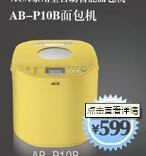 供应ACA面包机P10B