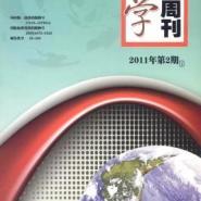 学周刊杂志2012图片