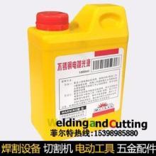 供应焊道处理液