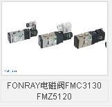 fonray电磁阀图片