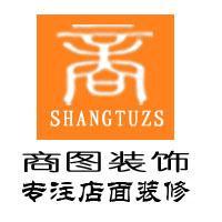 装修设施及施工  东莞市商图装饰设计工程有限公司