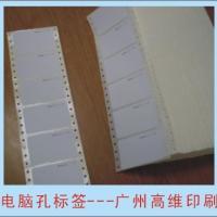 针式打印机标签