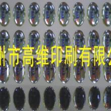 供应广东广州滴胶不干胶批发