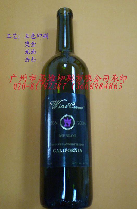 供应各种工艺红酒标签