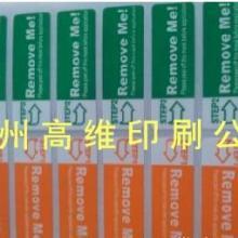 供应广东广州手机保护膜贴纸批发
