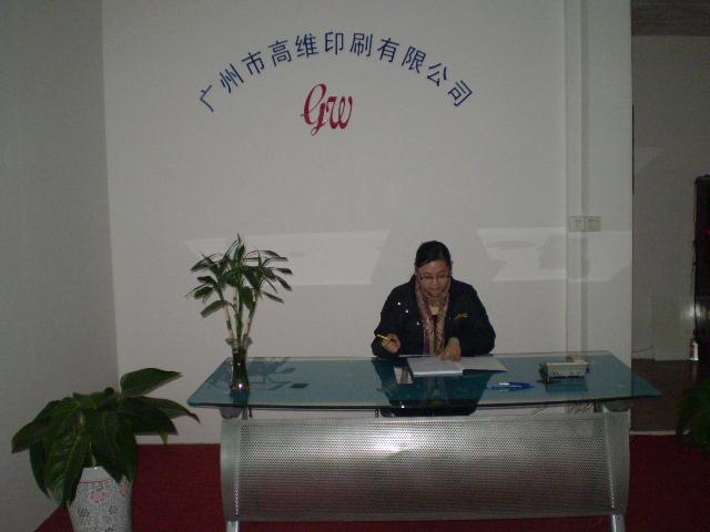广州市高维印刷有限公司