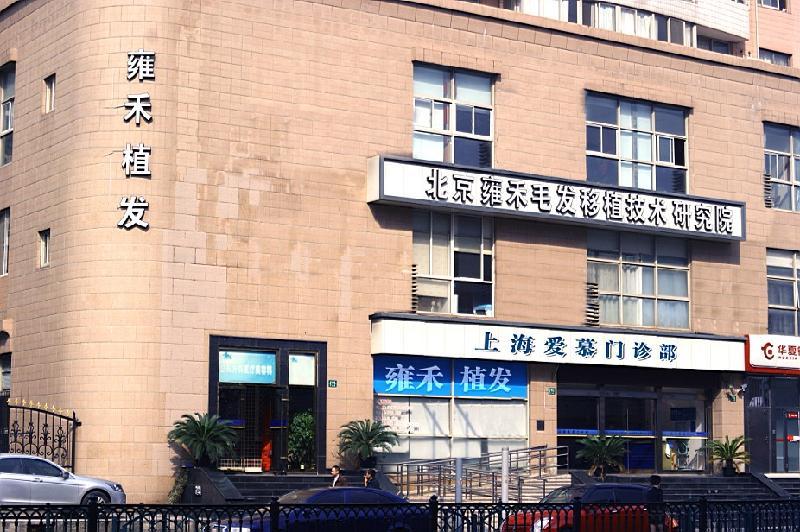 北京伊美尔植发