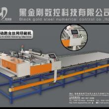 自动跑台丝网印刷机