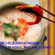 广东特色砂锅粥培训潮州砂锅粥技术图片