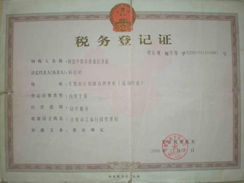 供应枣强县中央空调井打井-钻井-凿井50-600米