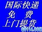 国际专线快递天津到韩国 日本 南非 新加坡国际专线服务