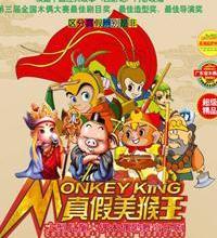 大型儿童木偶歌舞音乐剧《真假美猴王》