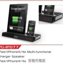 供应时尚iphone座充音响配件ipega厂家