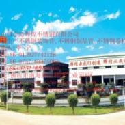 百年卓越钢业有限公司生产钢王304图片