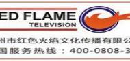 广州市红色火焰文体策划有限公司