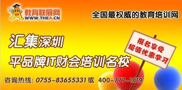 供应证券从业考试辅导深圳证券